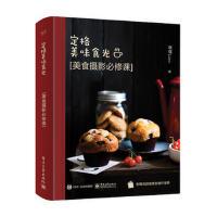 摄影入门书籍 美国纽约摄影学院教材 定格美味食光 美食摄影必修课 氛围美食影像学 商业静物人像摄影笔记构图后期基础