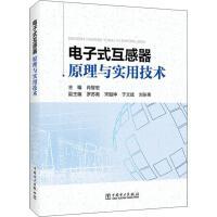 电子式互感器原理与实用技术 中国电力出版社