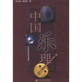 【二手旧书9成新】中国乐理 杜亚雄,秦德祥 上海音乐学院出版社 9787806922842 【正版经典书,请注意售价高于定价】