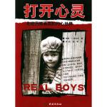 【旧书二手书9成新】单册售价 打开心灵:走进男孩真实的内心世界 (美)波洛克,高剑,崔军 9787105062942