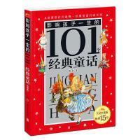 皇冠珍藏版 影响孩子一生的101个经典童话 银色卷 正版 禹田文化 9787559600967