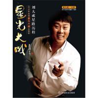 星光大成:2010年央视星光大道总冠军刘大成星路历程【正版】