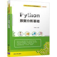 Python数据分析基础 编者:余本国