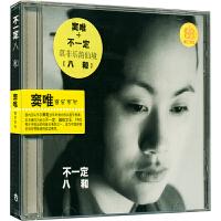 新华书店正版 不一定八和 窦唯音乐系列CD