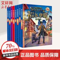 福尔摩斯探案集(8册) 长江出版社