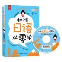 标准日语从零学 : 日语零起点轻松入门