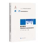 航天航空智能制造技术与装备发展战略研究(工程科技发展战略研究丛书)