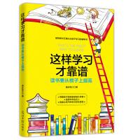 这样学习才靠谱:读书要从根子上提高