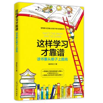 这样学习才靠谱:读书要从根子上提高 没有不靠谱的学生,只有不靠谱的学习方法。