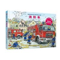 德国经典交通工具科普绘本系列:消防车