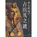 正版书籍 9787514206180永生的死亡:古埃及之谜 马跃 文化发展出版社