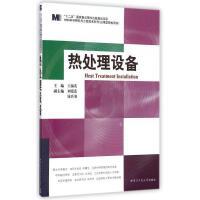 热处理设备 王淑花 哈尔滨工业大学出版社