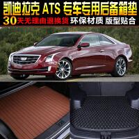凯迪拉克ATS专车专用尾箱后备箱垫子 改装脚垫配件