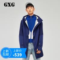 GXG男装 男士修身时尚韩版蓝色长款防风风衣#171108007
