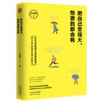 【正版现货】把自己变强大,想要的都会有 半成锦,文通天下 出品 9787201139456 天津人民出版社