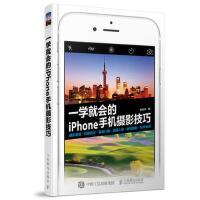 正版现货:一学就会的iPhone手机摄影技巧