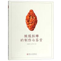 橄榄核雕的制作与鉴赏,周建明袁雪洪,苏州大学出版社【正版】