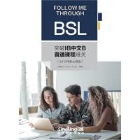 突破IB中文B普通课程难关(2018年新大纲版)