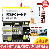 两本一套 照明设计全书+全屋定制家居设计全书 中日经典家装设计指导丛书 室内设计书籍