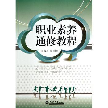 职业素养通修教程 天津大学出版社