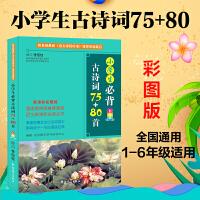 华语教学:小学生必背古诗词75+80首