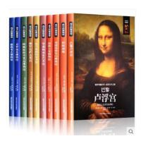 伟大的博物馆系列全套10册柏林画廊+巴黎卢浮吕+佛罗伦萨皮蒂宫+阿姆斯特丹梵高博物馆+伦敦大英博物馆+米兰布埋拉美术等