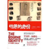 【旧书二手书9成新】单册售价 伯恩的身份--谍影重重1 [美]罗伯特・陆德伦 9787208078178