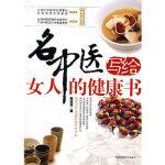 名中医写给女人的健康书,陈玫妃,吉林科学技术出版社9787538439830