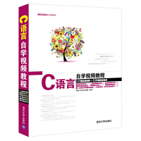 C语言自学视频教程地(配光盘)(软件开发自学视频教程)