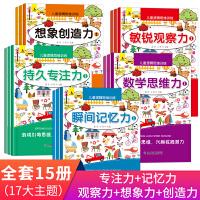 全15册专注力训练书籍儿童益智游戏书 思维训练幼儿大迷宫找不同培养孩子注意力观察力左右脑全脑智力开发趣味数学启蒙2-3