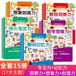 全15册专注力训练书籍儿童益智游戏书 思维训练幼儿大迷宫找不同培养孩子注意力观察力左右脑全脑智力开发趣味数学启蒙2-3-4-5-6岁