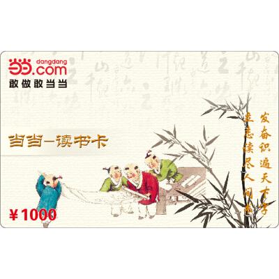 当当读书卡1000元新版当当礼品卡-实体卡,免运费,热销中!