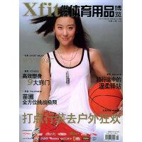世界体育用品博览(2005年10月号・总第51期)