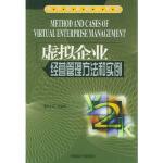虚拟企业经营管理方法和实例 徐小军 中国国际广播出版社