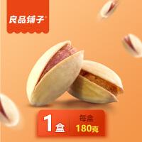 【良品铺子】海盐开心果 180g×1袋 原色无漂白干果坚果零食炒货休闲食品小吃盒装