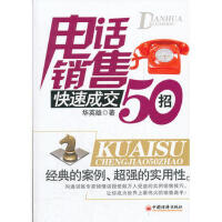 【二手旧书九成新】电话销售快速成交50招 华英雄 9787513612562 中国经济出版社