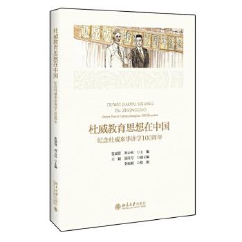 正版  杜威教育思想在中国 : 纪念杜威来华讲学100周年  北京大学出版社