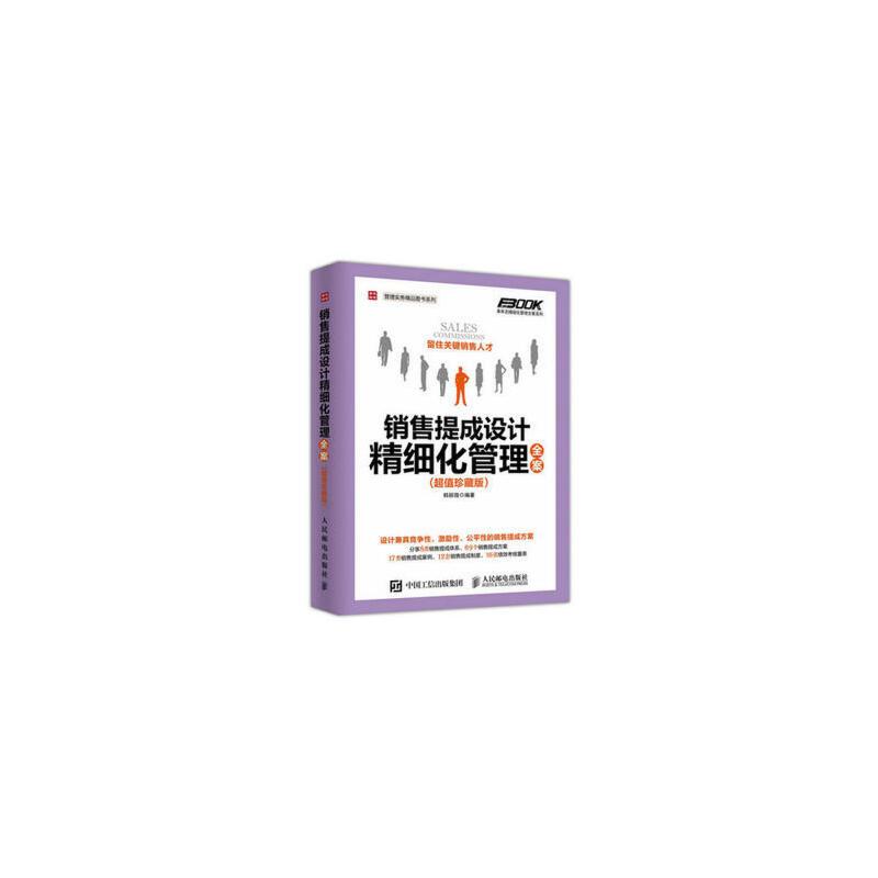 销售提成设计精细化管理全案 超值珍藏版 韩丽微 人民邮电出版社 正版书籍!好评联系客服有优惠!谢谢!