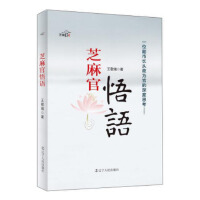 芝麻官悟语,王敬瑞,辽宁人民出版社9787205079116