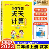 小学学霸天天计算四年级上册数学 北师大版2020年秋新版