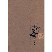 中国普洱茶文化大观