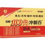 17春 期末100分冲刺卷五年级语文―江苏版(下)
