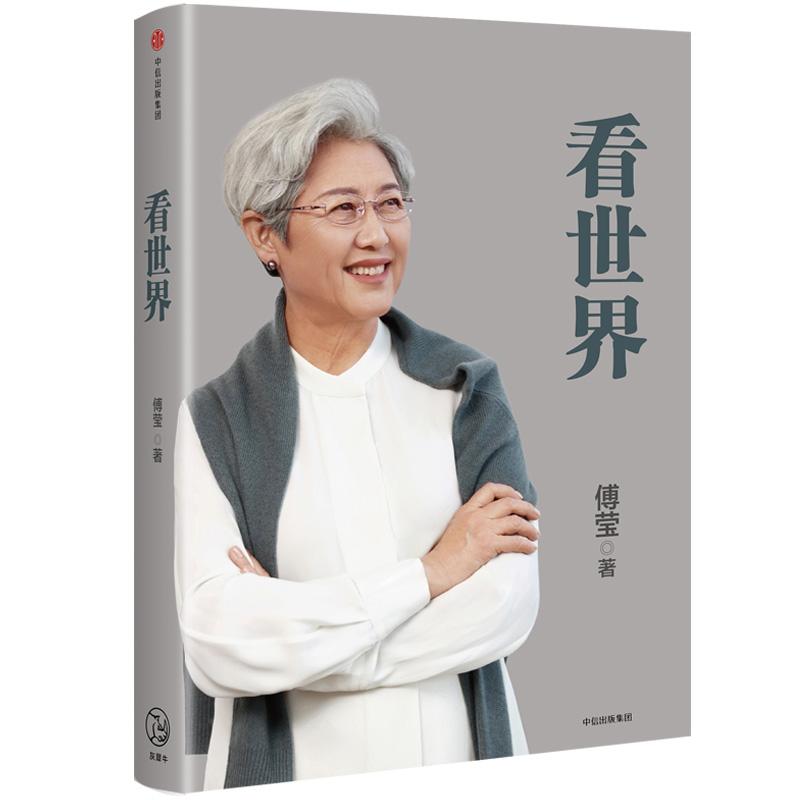看世界集结傅莹大使数年文章和演讲精华,了解中国的对外政策和与世界的关系。