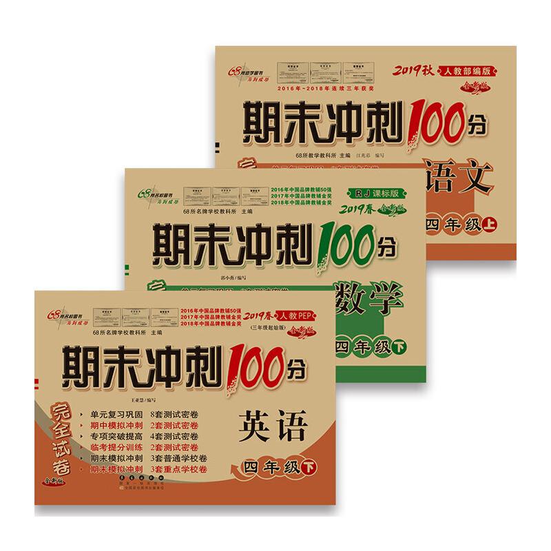 期末冲刺100分完全试卷四年级上册套装 人教版语文+数学+英语19秋(RJ课标版)