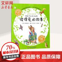 彼得兔的故事 华东师范大学出版社