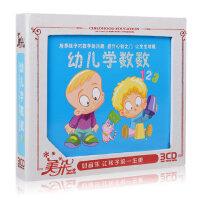 正版幼儿童早教启蒙cd光盘学数数加减乘除口诀算数学龄前教程碟片