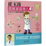 崔玉涛图解家庭育儿(很新升级版) (3) 东方出版社
