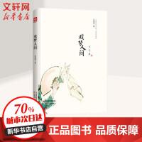 戏梦人间/汪曾祺文集水墨珍藏系列 天津人民出版社