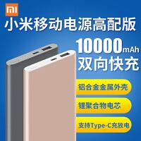 xiaomi/小米移�与�源10000mAh毫安高配版手�C平板2通用聚合物便�y充���