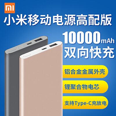 xiaomi/小米移动电源10000mAh毫安高配版手机平板2通用聚合物便携充电宝 聚合物电芯 Typr-c 充放电 薄